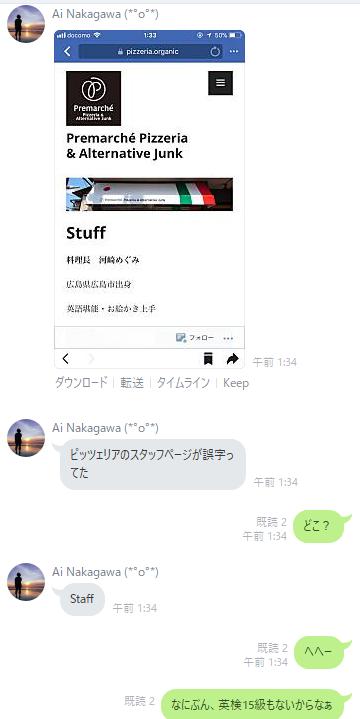 スクリーンショット 2018-03-28 01.38.14