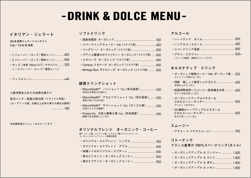 pizzeria_drink_menu0410.jpg