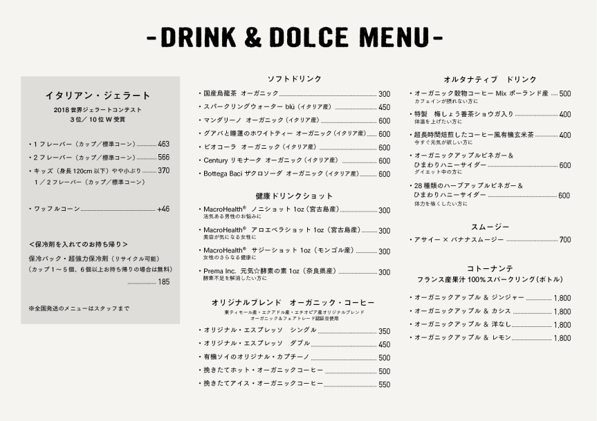 pizzeria_drink_menu_yoru_omote.jpg