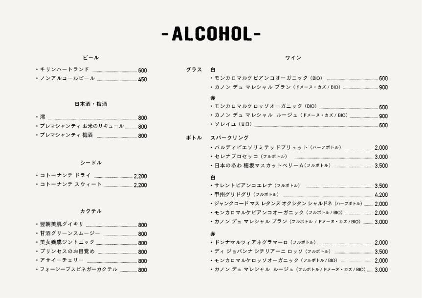 pizzeria_drink_menu_yoru_ura.jpg