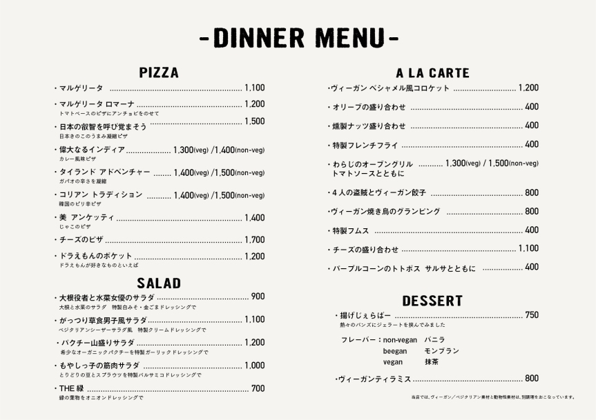pizzeria_food_menu_yoru0708 (1).jpg