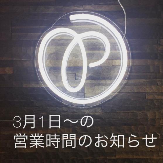 京都府の時短要請変更に伴う営業時間変更のお知らせ